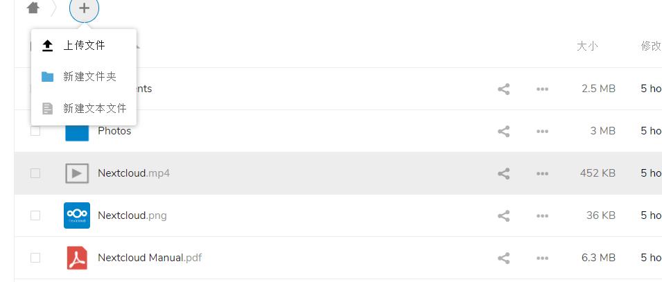 《宝塔面板安装强大优秀NextCloud私有云盘》