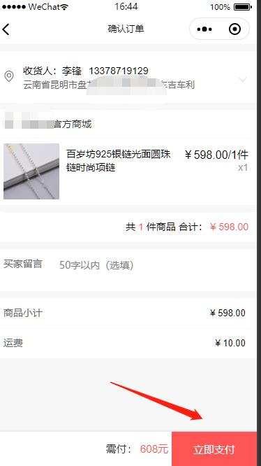 《人人商城小程序 在苹果手机IOS系统下支付按钮点不动的解决》